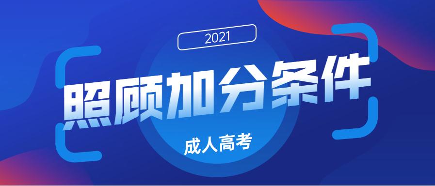 2021年各省成人高考照顾加分条件汇总(预测版)