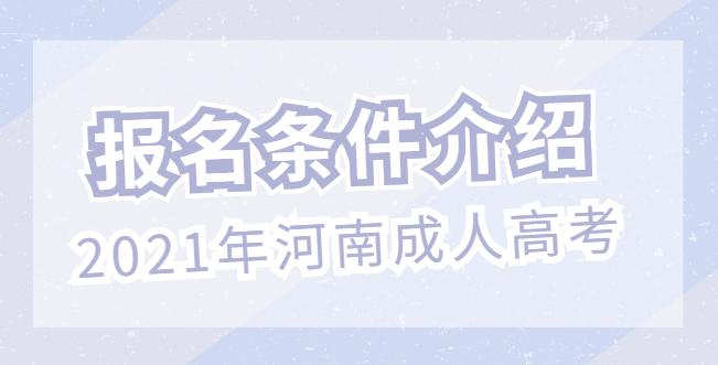 2021年河南成人高考报名条件介绍(往年参考)