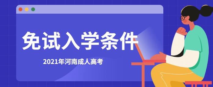 2021年河南成人高考免试入学条件(预测)