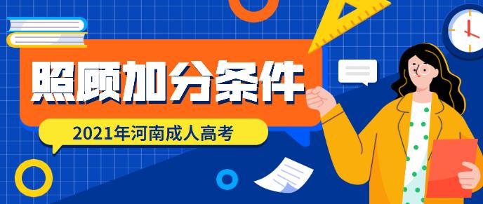 2021年河南成人高考照顾加分条件(预测)