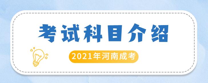 2021年河南成人高考考试科目介绍