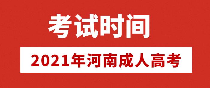 2021年河南成人高考考试时间预测
