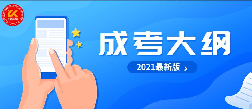 2021年成人高考各科目最新版考试大纲汇总